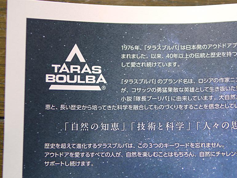 レビュー:TARAS BOULBA(タラスブルバ)のTBハンマーをスノーピークのペグハンマー PRO.Cと比べてみる